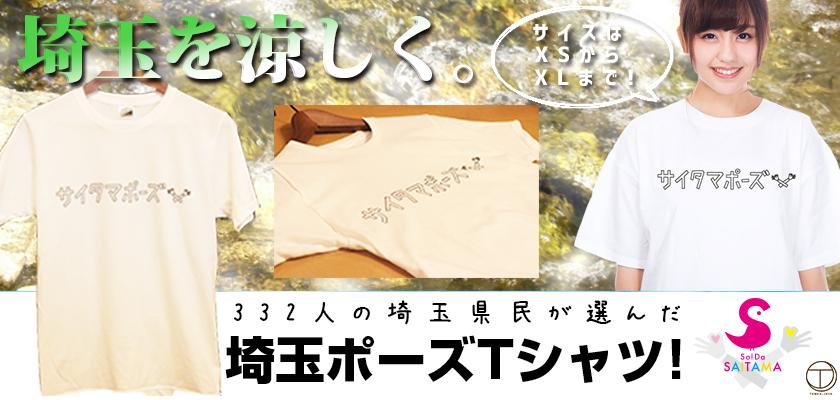 埼玉ポーズTシャツ