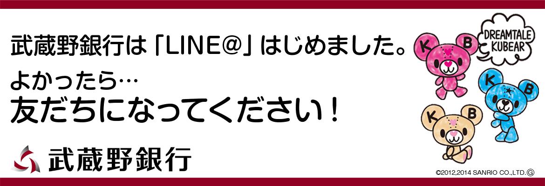 武蔵野銀行LINE@