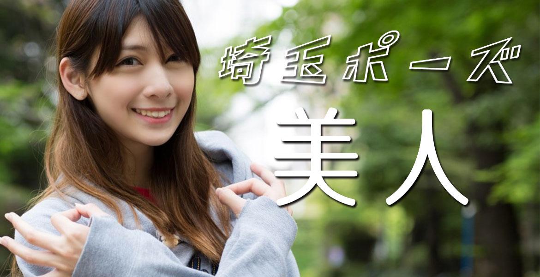 埼玉ポーズ美人