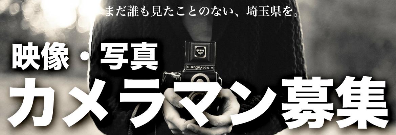 カメラマン募集
