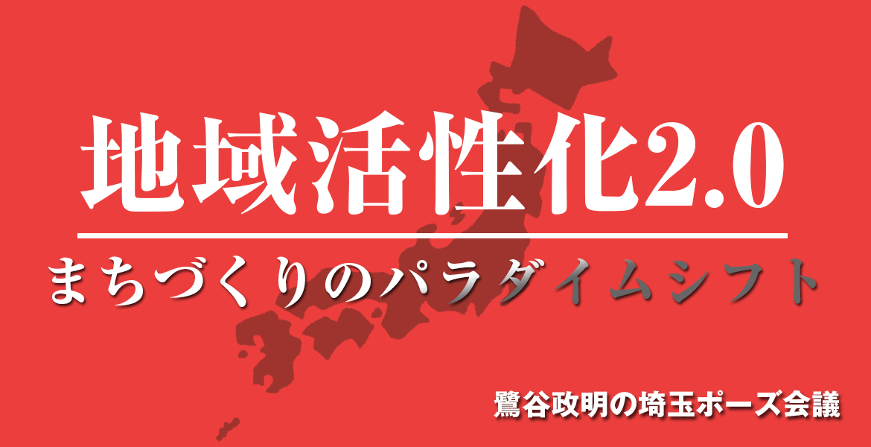 埼玉ポーズ会議