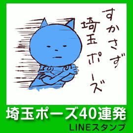 埼玉ポーズLINEスタンプ