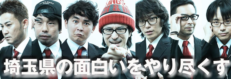 埼玉県おもしろ内閣