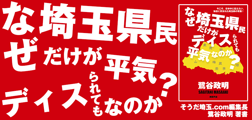 なぜ埼玉県民だけがディスられても平気なのか?