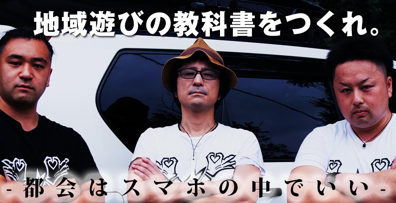 そうだ埼玉TV