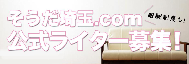 そうだ埼玉.com公式ライター募集!