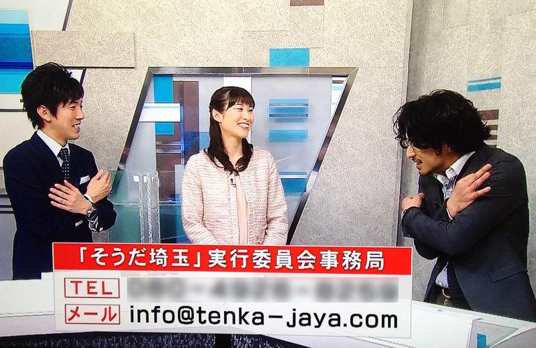 テレビ埼玉ニュース番組生放送中に埼玉ポーズ!