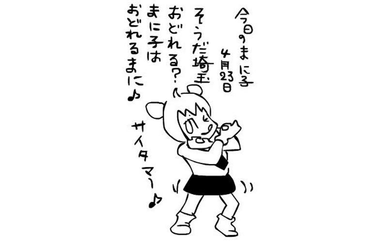 """""""さいたまに子""""もそうだ埼玉ダンス…っていうか""""さいたまに子""""ってなに??"""