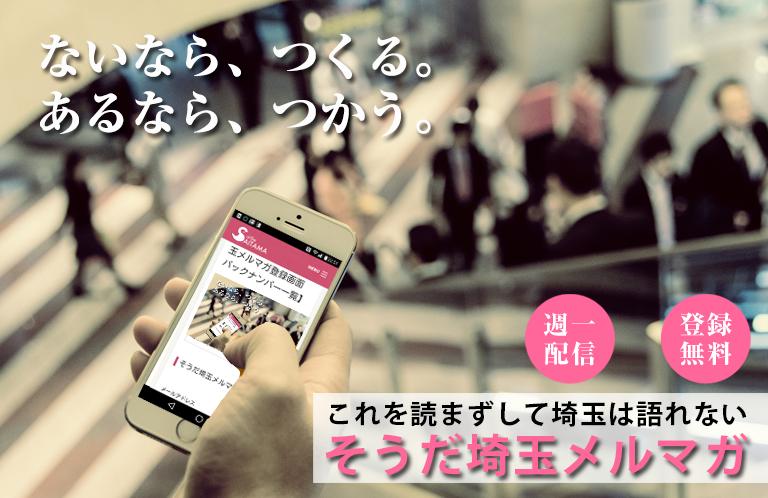 「そうだ埼玉メルマガ」読者の感想