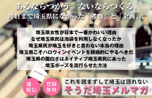 埼玉県民に一番オススメの電気屋・家電量販店【そうだ埼玉メルマガ】