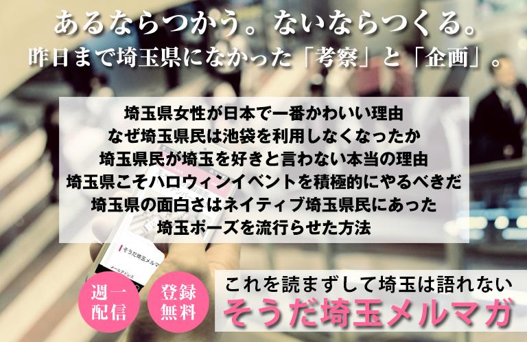 埼玉県民が埼玉を好きと言わない本当の理由【そうだ埼玉メルマガ】