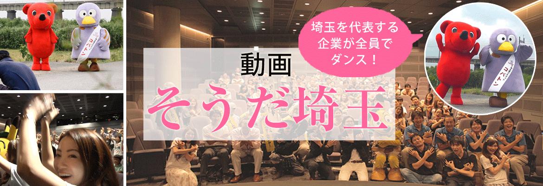 埼玉県PR映像そうだ埼玉特集!