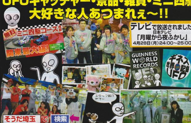 ギネス認定店 UFO基ゃっ地ゃーエブリデイ行田店の求人が面白い