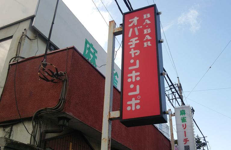 埼玉県上尾市にあるBARの名前が衝撃的【そうだ埼玉珍百景】