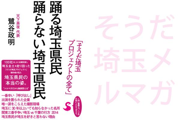 """ロゴは""""デザイン""""にこだわるか?""""埼玉出身のデザイナー""""にこだわるか?【そうだ埼玉メルマガ1 Vol.08】"""