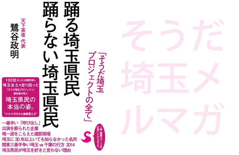 なぜ埼玉県民は池袋を利用しなくなったか【そうだ埼玉メルマガ1 Vol.21】