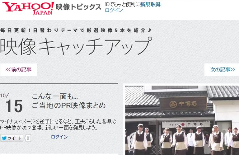 埼玉県PR映像「そうだ埼玉」が公開から40日間で再生回数3万5000回突破へ