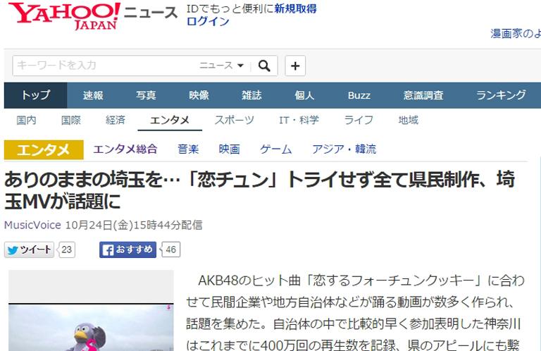 埼玉県PR映像「そうだ埼玉」がYahoo!ニュースに掲載 公開から50日間で再生回数4万5000回突破へ