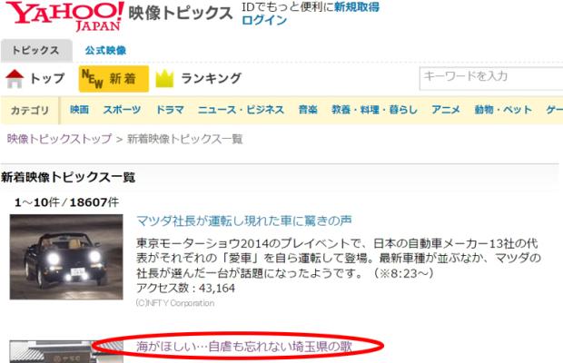 埼玉県PR映像「そうだ埼玉」がYahoo!に掲載 公開から一ヶ月で再生回数一万回突破へ