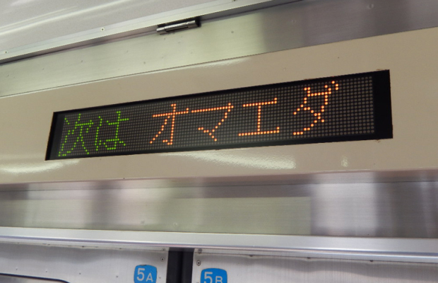 埼玉県秩父鉄道の電光掲示板が脅迫してくる【そうだ埼玉珍百景】