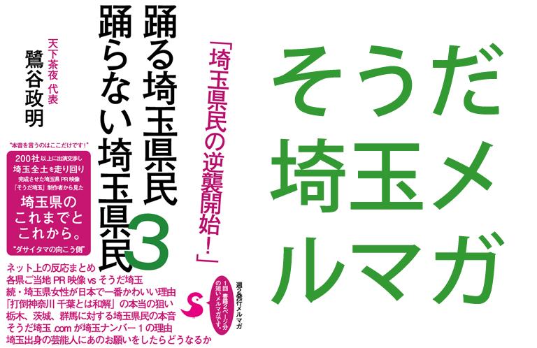 埼玉は栃木、茨城、群馬を下に見ている 後編【そうだ埼玉メルマガ3 Vol.13】