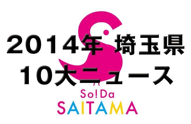2014年 埼玉県10大ニュース!