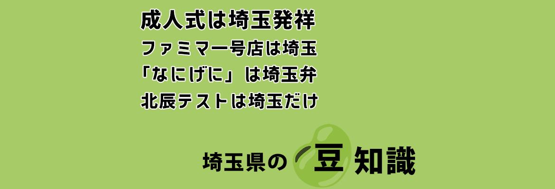 埼玉県の豆知識特集!