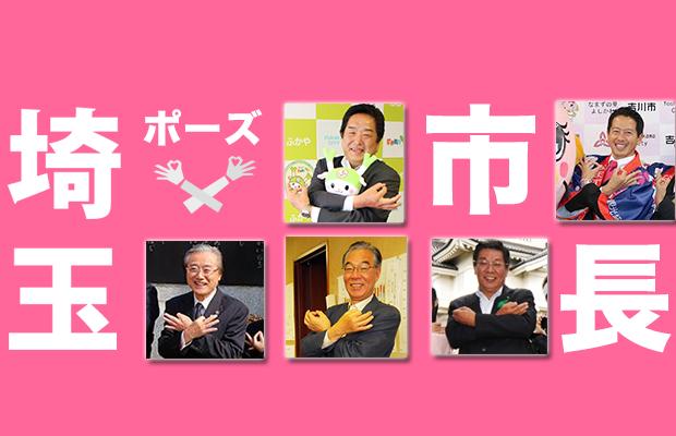 埼玉ポーズ市長特集!