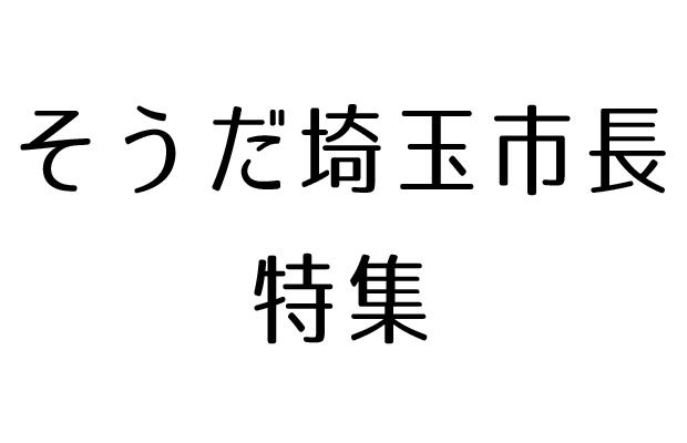 そうだ埼玉市長特集!