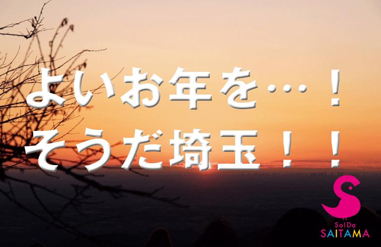 そうだ埼玉 テレビO.Aスケジュール