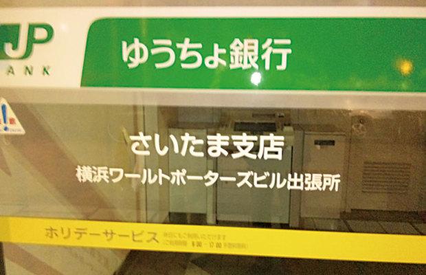 横浜はさいたま?神奈川のゆうちょ銀行が「さいたま支店」だらけの謎