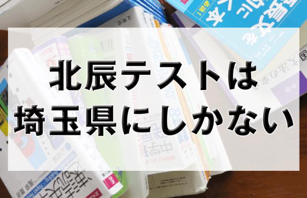 北辰テストは埼玉県にしかない