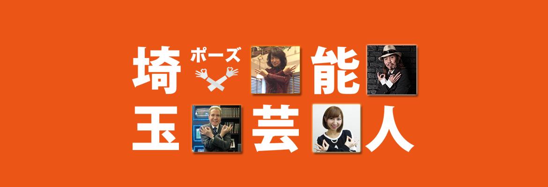 埼玉ポーズ芸能人特集!