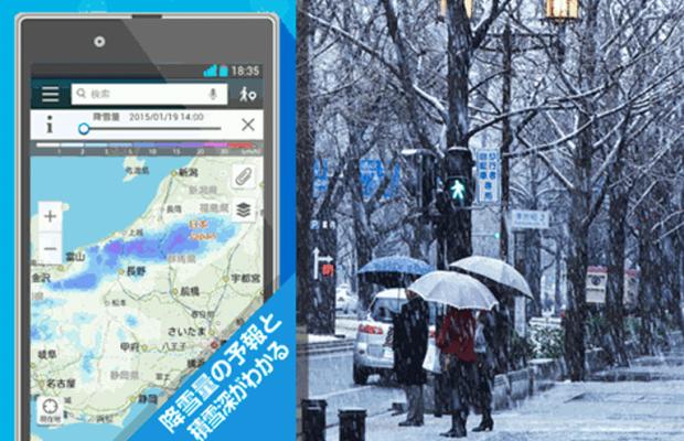 Yahoo!地図で雪がどこにどれくらい降り、積もっているかが分かる!