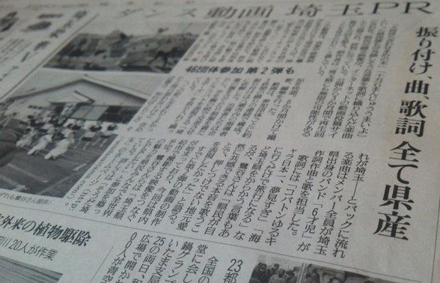 本日発行の読売新聞に「そうだ埼玉」が大きく掲載