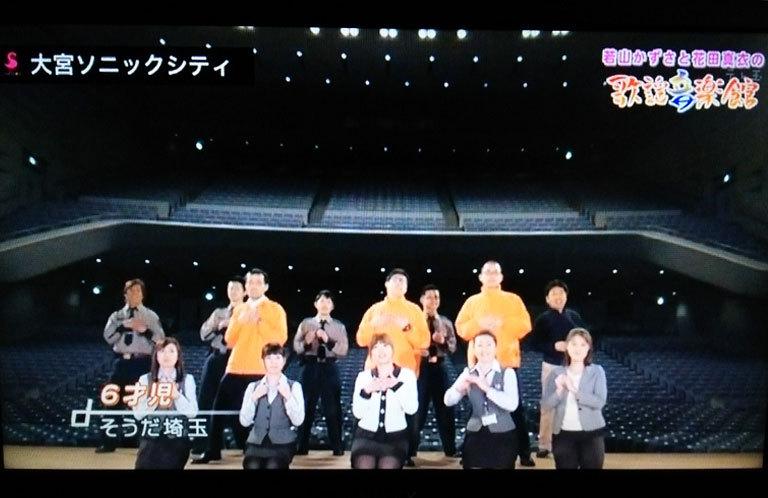 「そうだ埼玉」テレビオンエア スケジュール 2月~