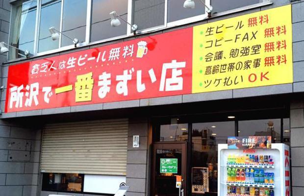所沢にある居酒屋が攻めすぎ【そうだ埼玉珍百景】