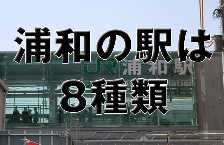 【全部言える?】浦和の駅は8種類