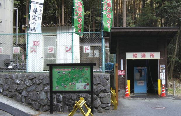 【温泉の自販】埼玉県ときがわ町のガソリンスタンドならぬ温泉スタンドの使い方