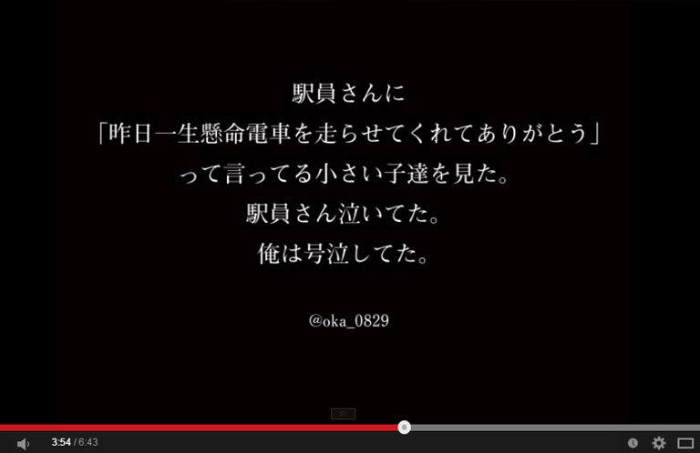 【動画】東日本大震災発生後 Twitterに投稿されたつぶやき