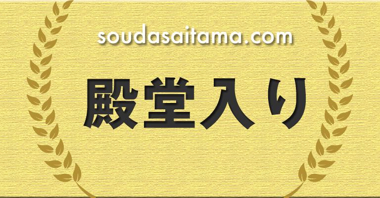 そうだ埼玉.com殿堂入り記事特集ページが出来ました!
