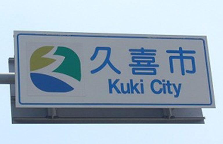 浦和の駅は8種類 久喜の地名も8種類