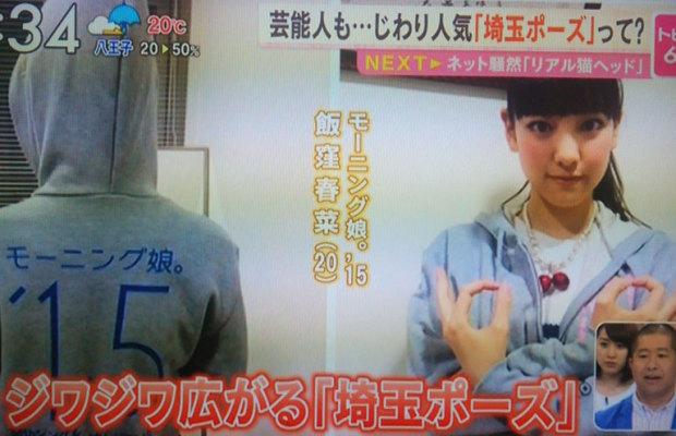 TBS「あさチャン!」で当サイト発の埼玉ポーズが紹介されました!