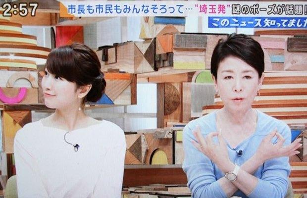 フジテレビ「直撃LIVE グッディ!」で当サイト発の埼玉ポーズが紹介されました!