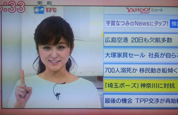 テレビ朝日「グッド!モーニング」で当サイト発の埼玉ポーズが紹介されました!