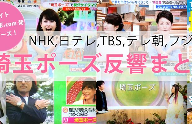 当サイト「そうだ埼玉.com」発!埼玉ポーズ反響まとめ
