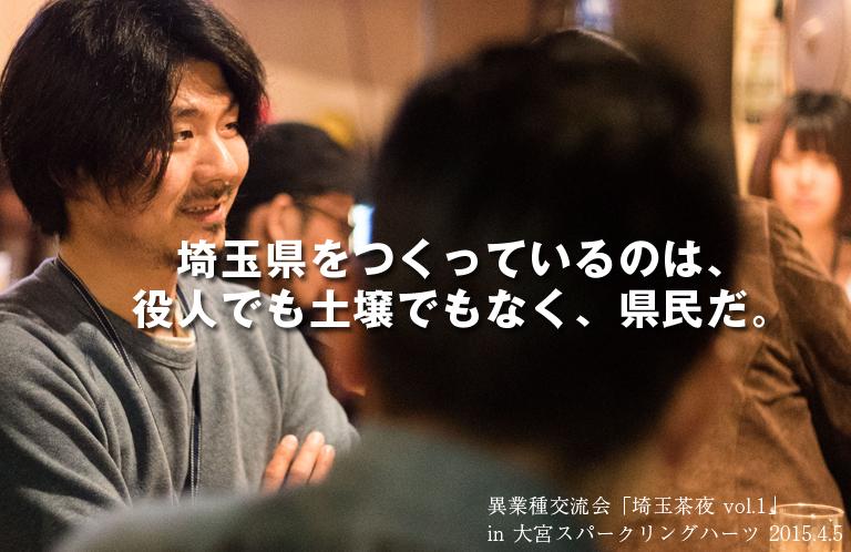 埼玉異業種交流会「埼玉茶夜」って?