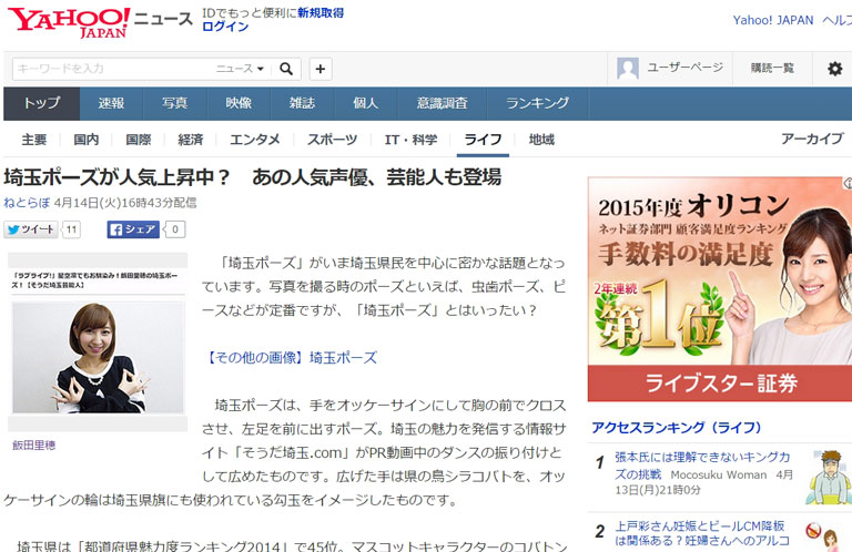 saitama_pose_y1