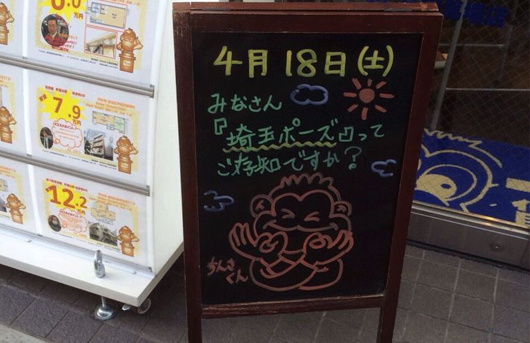saitamapose_0422_6