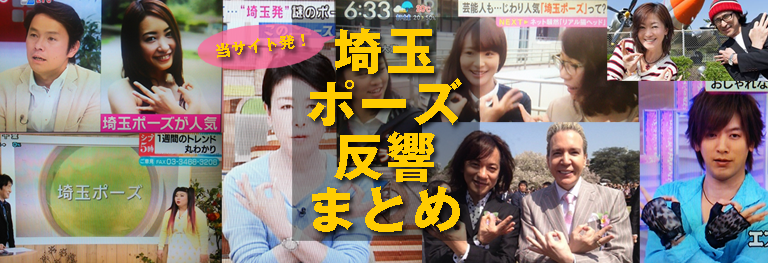 saitamapose_tokushu_0506